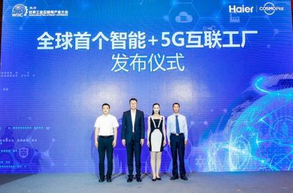 Haier, China Mobile and Huawei Launch First AI+5G Interconnected Factory